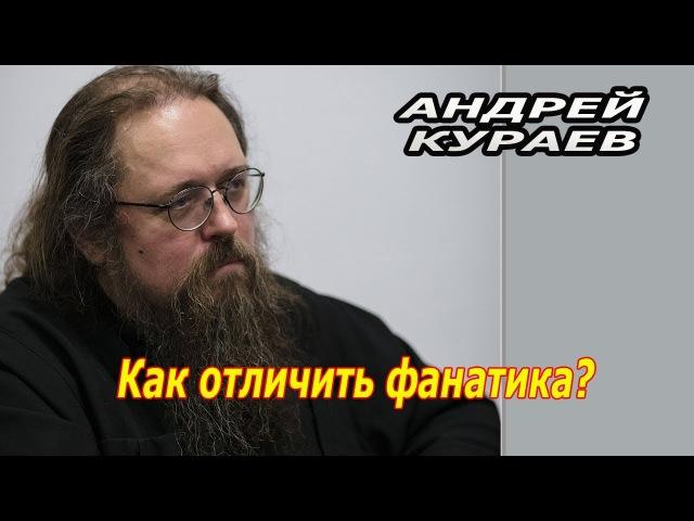 Крайности библейских текстов и правил церковной жизни/Профессор Андрей Кураев.🌿