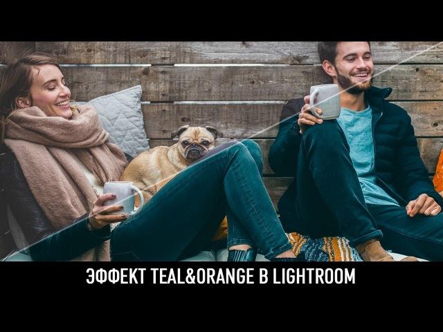 Эффект Teal Orange в Lightroom