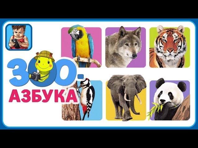 АЛФАВИТ С ЖИВОТНЫМИ * Зоо Азбука для малышей * Учим буквы * мультик про животных для детей