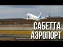 Арктический аэропорт Сабетта на Ямале / Сабетта Ямал СПГ