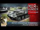 АСУ-57 «Голожопый Фердинанд» | War Thunder