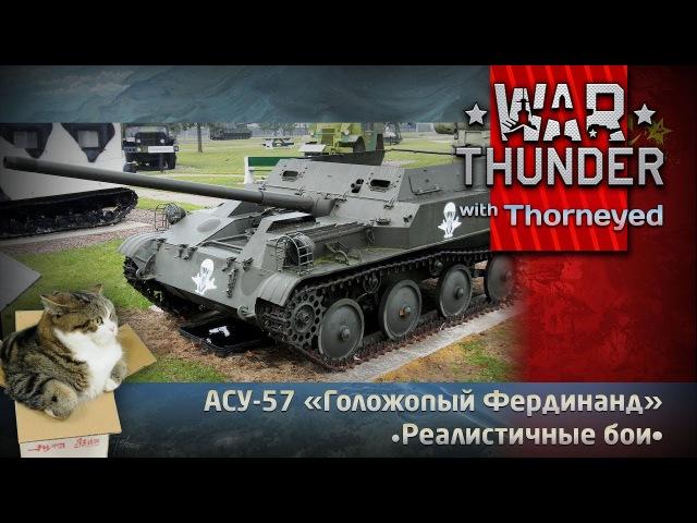 АСУ 57 Голожопый Фердинанд War Thunder