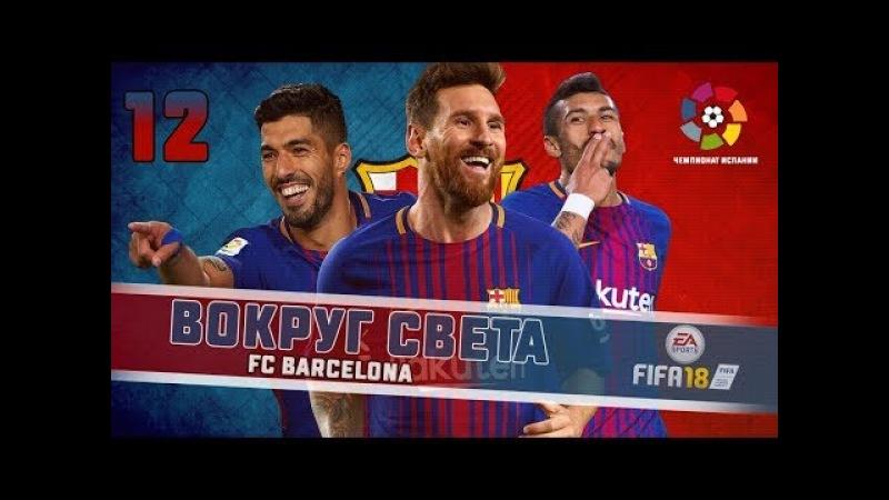 FIFA 18 КАРЬЕРА ВОКРУГ СВЕТА 12 40 голов за сезон