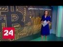 Курс биткоина резко снизился на фоне мощной информационной атаки - Россия 24