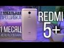На глобальной прошивке Xiaomi Redmi 5 Plus 1 месяц использования