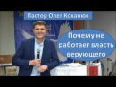 Пастор Олег Коханюк Почему не работает власть верующего
