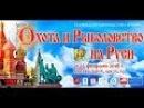 43 я Международная выставка Охота и рыболовство на Руси