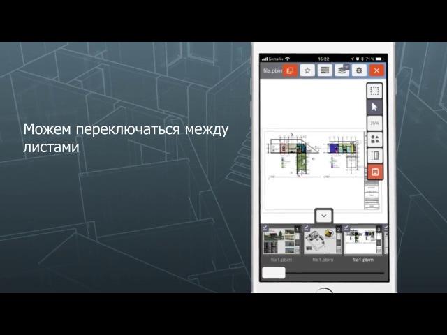 «СтройКонтроль» выдвинут на конкурс BIM-ТЕХНОЛОГИИ 2017