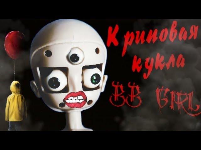 ОНО 😱 Криповая кукла BB Girl 🤪 Кукла без ЛИЦА Обзор и распаковка куклы с магазина BANGGOOD