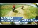 В Горы на скутерах / Racer Lupus / Suzuki Lets 2 / Зайсан