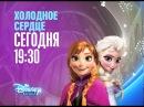 Анимационный фильм Холодное сердце на Канале Disney