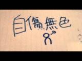 Jishou Mushoku (Self Inflicted Achromatic) - Mafumafu [niconico douga]
