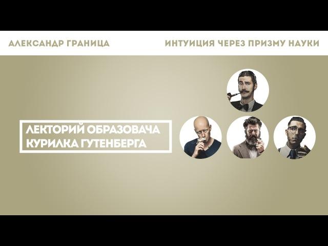 Александр Граница - Интуиция через призму науки fktrcfylh uhfybwf - bynebwbz xthtp ghbpve yferb
