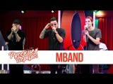 Концерт группы MBAND в утреннем шоу Русские Перцы