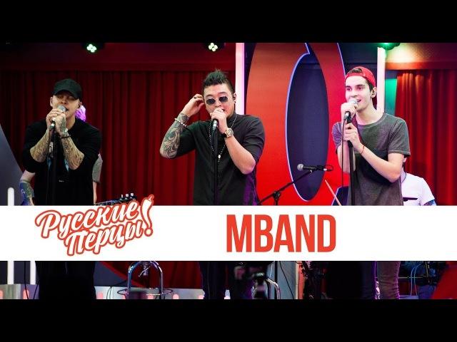 Концерт группы MBAND в утреннем шоу «Русские Перцы»