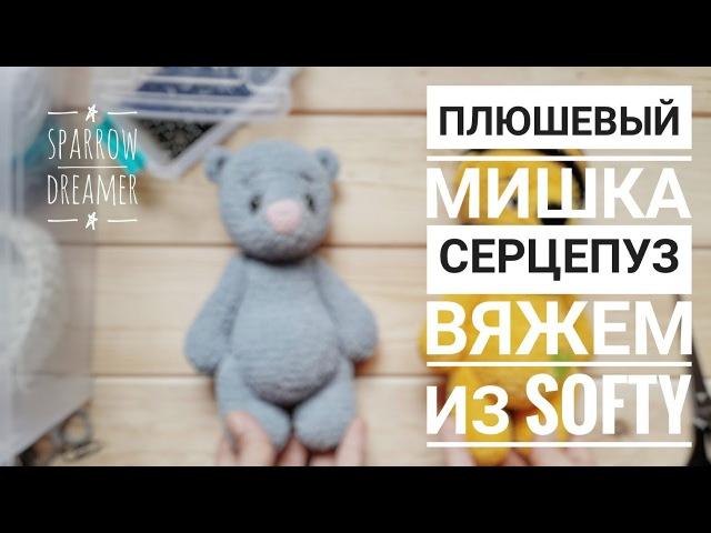 Как связать мишку Сердцепуза Подробный видео МК вязания плюшевого мишки Как вязать пряжей Softy