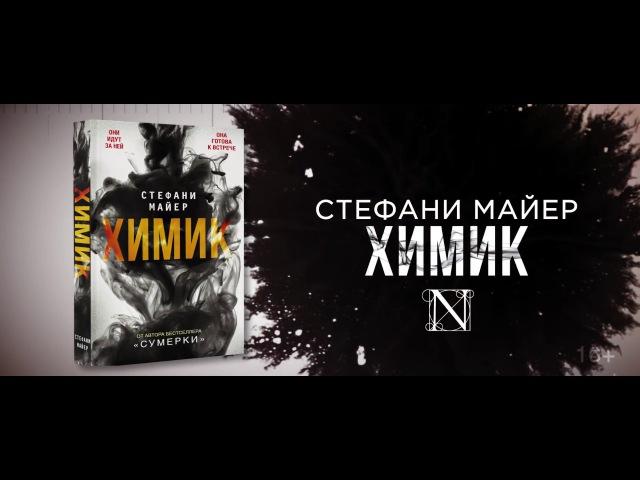 Новый роман Стефани Майер Химик