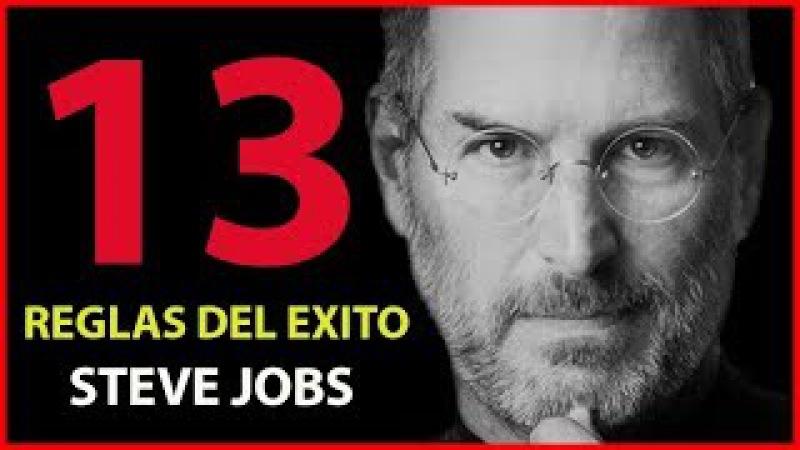 13 REGLAS DEL EXITO SEGUN STEVE JOBS QUE NUNCA TE CONTARON