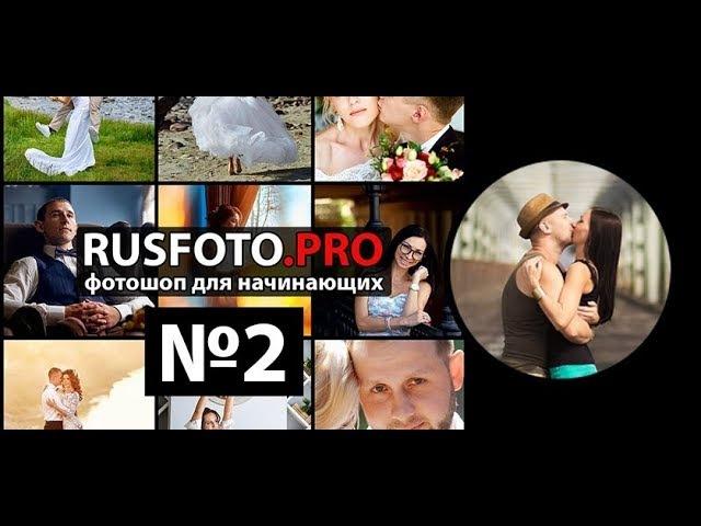 Photoshop фотошоп для начинающих фотографов №2 » Freewka.com - Смотреть онлайн в хорощем качестве