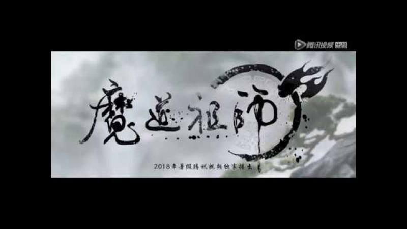 Chinese anime 2018《魔道祖师》Mo Dao Zu Shi/The Founder of Diabolism PV2