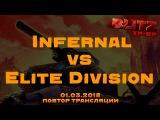 Infernal vs Elite Division Блиц N 3 ХРВР, CTF Соликамск 01.3.2018