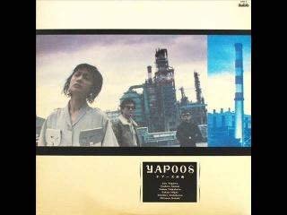 YAPOOS - ヤプーズ 計画 (FULL ALBUM)