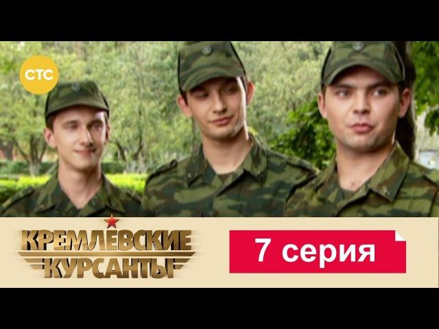 Кремлевские Курсанты 7