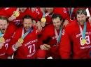 Зимняя Олимпиада завершена россияне стали самыми сильными нальду олимпийского Пхенчхана