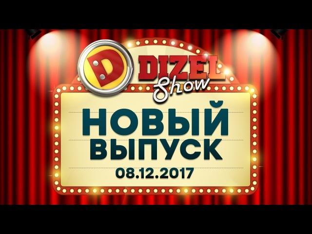 Дизель Шоу - 37 НОВЫЙ ВЫПУСК от 08.12.2017 - последний выпуск 4 сезон   ЮМОР ICTV