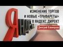 Изменение торгов и новые «трафареты» в Яндекс.Директ. Дмитрий Климчуков