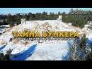 Интересные места Забайкалья Тайна бункера центр связи РВСН