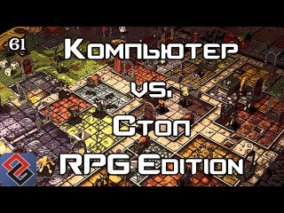 Компьютерные RPG против Настолок (Old-Games.RU Podcast №60)(часть 1))