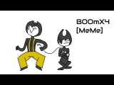 BOOmX4 MeMe  Bendy and Sammy (CRINGE)