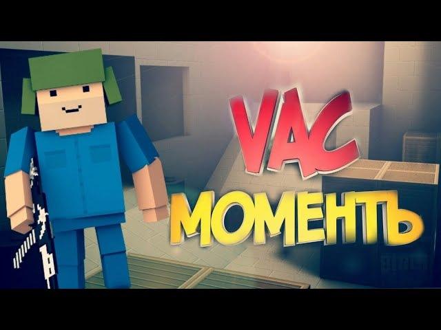 VAC MOMENTS В BLOCK STRIKE/ВАК моменты в блок страйк