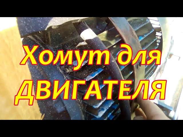 Крепление электродвигателя с обломанными лапами установили и закрепили самодельным хомутом
