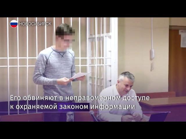 Школьнику, взломавшему электронный дневник, грозит два года тюрьмы