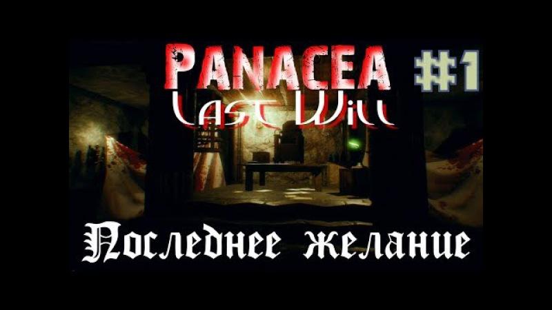 Инди хоррор ▶ Panacea Last Will (прохождение ) глава 1 ▶ Последнее желание!