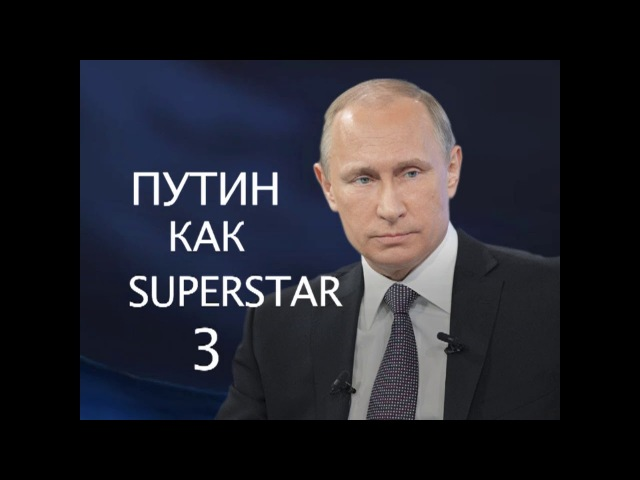 Путин как superstar 3