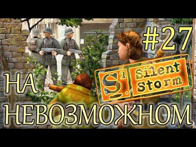 Прохождение Операция Silent Storm (серия 27) Немецкий полигон