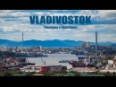 Владивосток Vladivostok TimeLapse Hyperlapse 2017