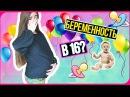 БЕРЕМЕННА В 16 ОТ КОГО ОТ ФЭЙСА XD / FACE / НЕ ПЕРЕПИСКА