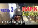 Парк Зарядье глазами украинца.Часть 2.Подземный музей. ГУМ. Бассейн. Вейкб