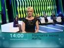ТВ-3 - Анонс - Научите меня жить с Юлией Меньшовой (2011)