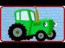 Синий трактор едет и везет сюрпризы. Смотреть все серии. Мультик про машинки для мальчиков