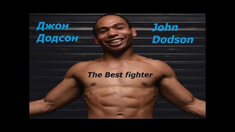 Лучший боец Джон Додсон Подборка лучших моментов боев The Best fighter John Dodson