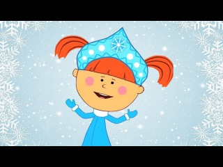 Новогодняя Песенка - Жила-была Царевна - Песня про Деда Мороза и Новый год для дет...