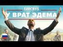 ⚡ Far Cry 5: У Врат Эдема / Far Cry 5: Inside Eden's Gate (русский дубляж, 2018)