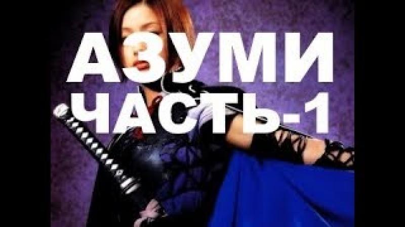 Азуми Часть - 1 / Azumi (боевик, драма)
