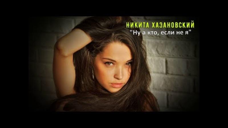 Очень Красивая Песня Никита Хазановский 💕Ну а кто, если не я💕