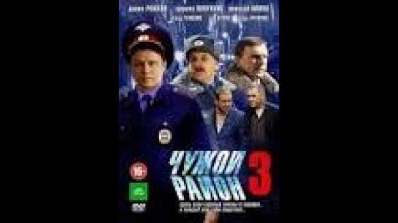 Чужой район 13 серия 3 сезон